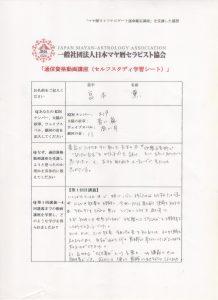 学習シート1