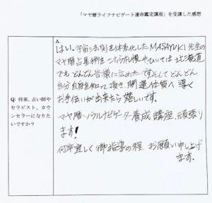 加藤様アンケート④