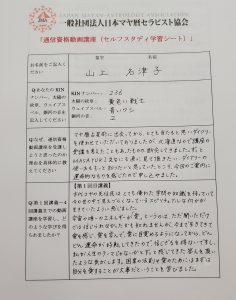 山上名津子様1.