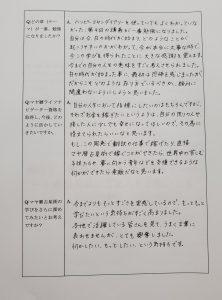 山上名津子様2.