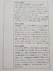 山上名津子様3.