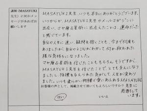 山上名津子様4.