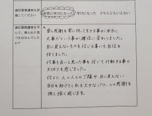 山上名津子様5.