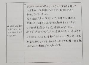 山上名津子様6.