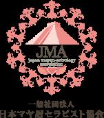 一般社団法人日本マヤ暦セラピスト協会