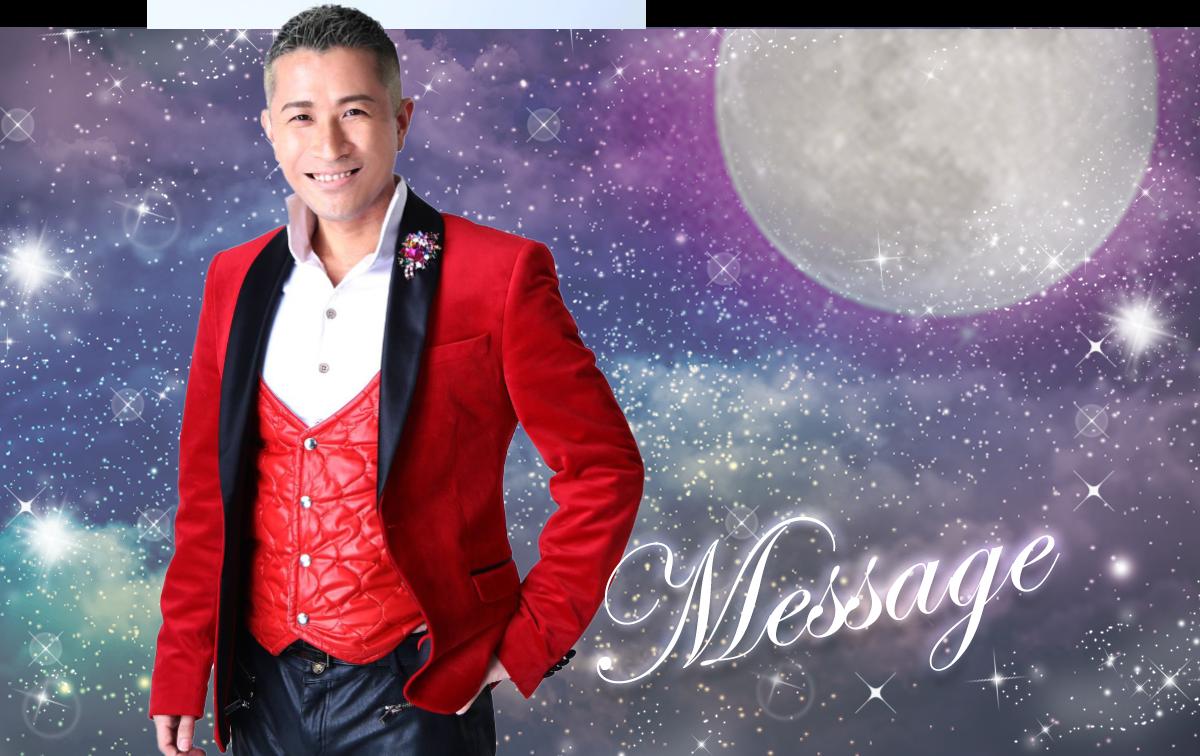 マヤ暦占星術師 MASAYUKIからのメッセージ