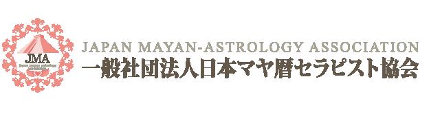 一般社団法人日本マヤ暦セラピスト協会®