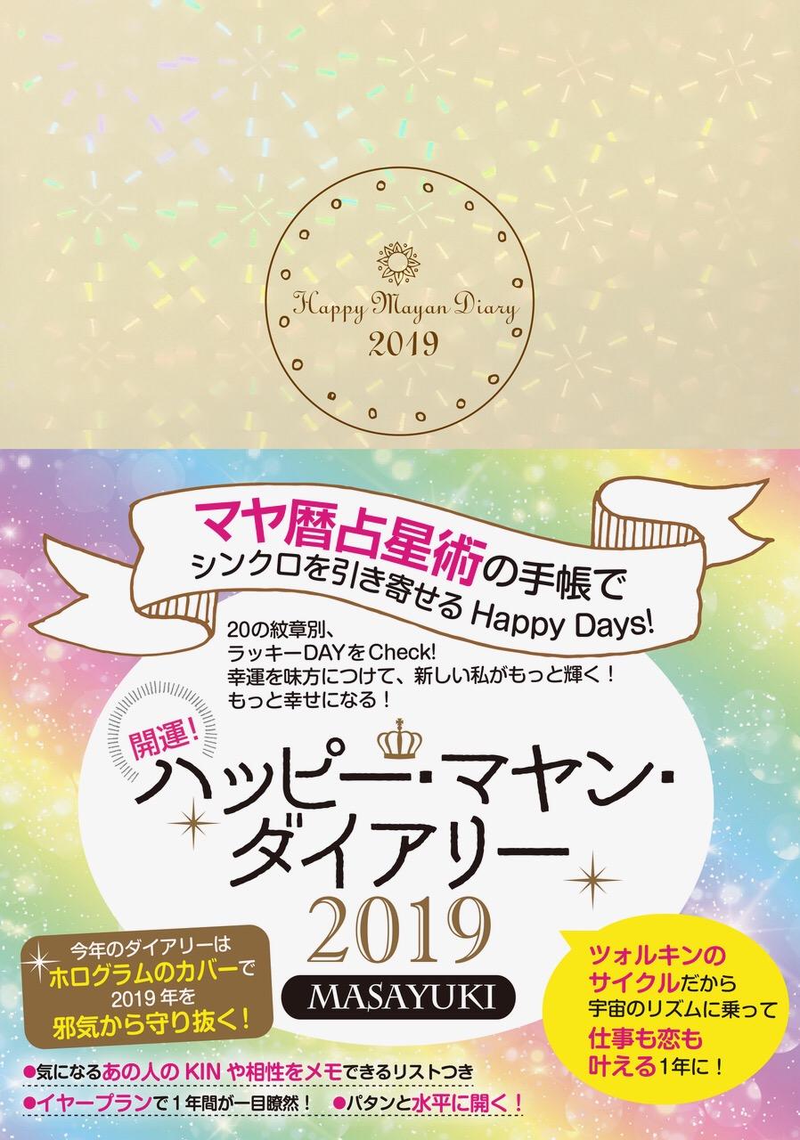ハッピー・マヤン・ダイアリー 2019 マヤ暦占星術の手帳でシンクロを引き寄せるHappy Days!